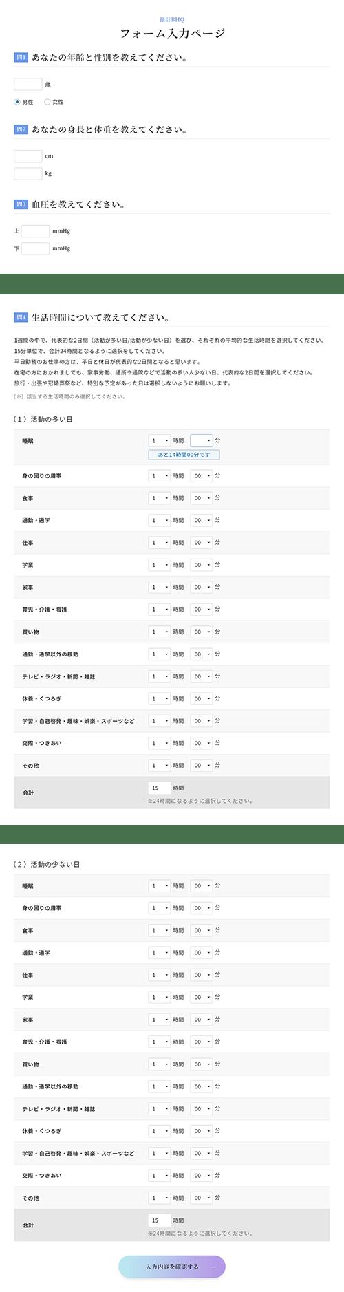 アンケートによる簡易のBHQ推定サービスのスクリーンショット